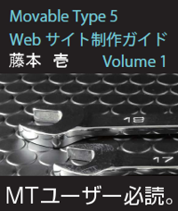 Movable Type 5 Webサイト作成ガイドVolume 1